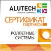 Официальный партнер Группы компаний АЛЮТЕХ по роллетным системам